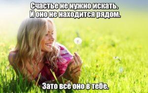 Счастье не нужно искать. И оно не находится рядом. Зато всё оно в тебе.