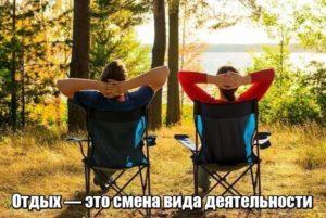 Отдых — это смена вида деятельности...
