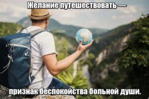 Желание путешествовать — признак беспокойства больной души.