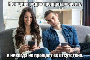 Женщина редко прощает ревность и никогда не прощает ее отсутствия.