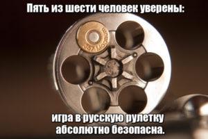 Пять из шести человек уверены: игра в русскую рулетку абсолютно безопасна.