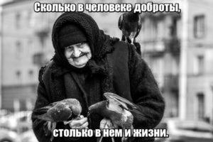 Сколько в человеке доброты, столько в нем и жизни.