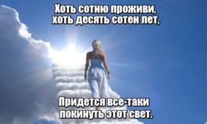 Хоть сотню проживи, хоть десять сотен лет, Придется все-таки покинуть этот свет.