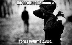 Когда нет взаимности, тогда болит в душе.