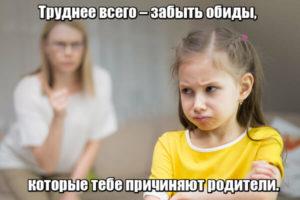 Труднее всего – забыть обиды, которые тебе причиняют родители.
