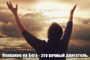 Упование на Бога — это вечный двигатель.