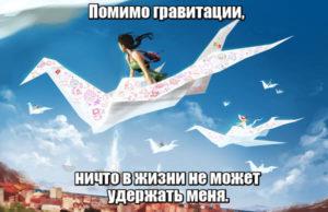 Помимо гравитации, ничто в жизни не может удержать меня.
