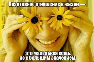 Позитивное отношение к жизни — это маленькая вещь, но с большим значением.