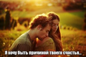 Я хочу быть причиной твоего счастья...