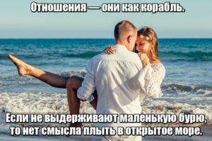 Отношения — они как корабль. Если не выдерживают маленькую бурю, то нет смысла плыть в открытое море.