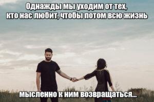Однажды мы уходим от тех, кто нас любит, чтобы потом всю жизнь мысленно к ним возвращаться...