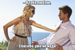 – Я тебя люблю. – Спасибо, уже не надо ...