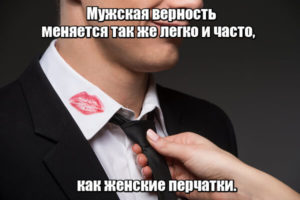 Мужская верность меняется так же легко и часто, как женские перчатки.