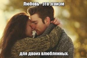 Любовь — это эгоизм для двоих влюбленных.