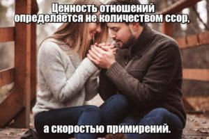 Ценность отношений определяется не количеством ссор, а скоростью примирений.