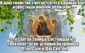 В христианстве считается, что единый Бог, известный многим религиям — это Святая Троица, состоящая из трех ипостасей, условно названных Отец, Сын и Дух Святой.