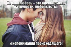 Первая любовь – это адская смесь из глупости, любопытства и непонимания происходящего!