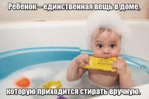 Ребенок – единственная вещь в доме, которую приходится стирать вручную.