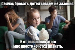 Сейчас бросать детей совсем не зазорно. И от осознания этого мне просто хочется плакать.