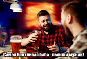 Самая болтливая баба — пьяный мужик!