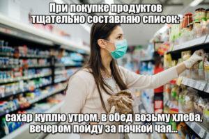 При покупке продуктов тщательно составляю список: сахар куплю утром, в обед возьму хлеба, вечером пойду за пачкой чая…