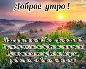 Наступает новый день прекрасный! Пусть прожит он будет не напрасно! Пусть наполнен будет он добром, радостью, любовью и теплом!