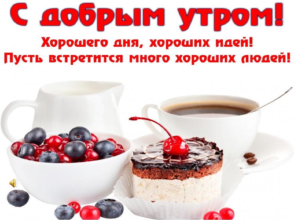 С добрым утром! Хорошего дня, хороших идей. Пусть встретится много хороших людей.