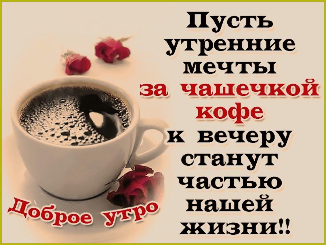 Пусть утренние мечты за чашечкой кофе к вечеру станут частью нашей жизни!