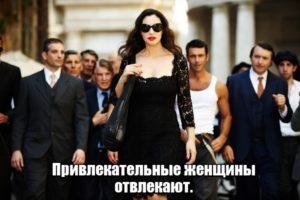 Привлекательные женщины отвлекают.