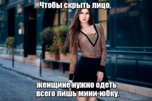 Чтобы скрыть лицо, женщине нужно одеть всего лишь мини-юбку.