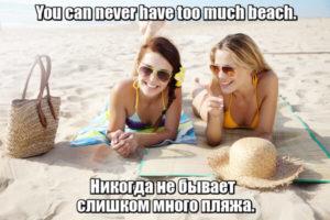 You can never have too much beach. - Никогда не бывает слишком много пляжа.