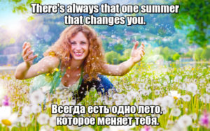 There's always that one summer that changes you. - Всегда есть одно лето, которое меняет тебя.