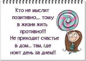 Кто не мыслит позитивно, тому в жизни жить противно! Не приходит счастье в дом, там где ноют день за днем!