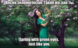 Весна зеленоглазая. Такая же, как ты. - Spring with green eyes. Just like you.