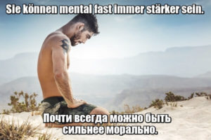 Sie können mental fast immer stärker sein. – Почти всегда можно быть сильнее морально.