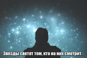 별은 바라보는 사람에게 빛을 준다 - Звезды светят тем, кто на них смотрит.
