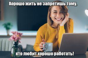 Хорошо жить не запретишь тому, кто любит хорошо работать!