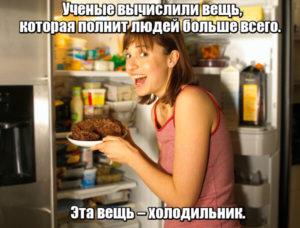 Ученые вычислили вещь, которая полнит людей больше всего.Эта вещь – холодильник.