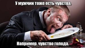 У мужчин тоже есть чувства. Например, чуУ мужчин тоже есть чувства. Например, чувство голода.вство голода.