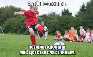 Футбол – это игра, которая сделала моё детство счастливым.