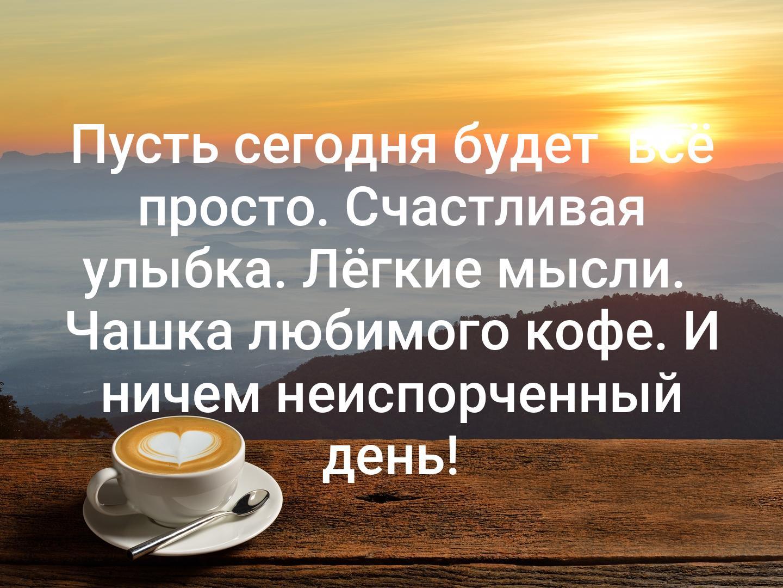 Пусть сегодня будет все просто. Счастливая улыбка. Лёгкие мысли. Чашка любимого кофе. И ничем неиспорченный день!
