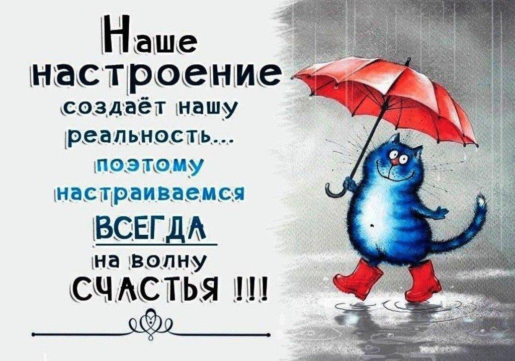 Наше настроение создает нашу реальность...поэтому настраиваемся всегда на волну счастья!!!