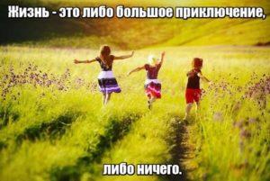 Жизнь — это либо большое приключение, либо ничего.
