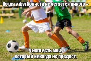 Когда у футболиста не остаётся никого – у него есть мяч, который никогда не предаст.