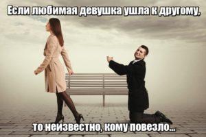 Если любимая девушка ушла к другому, то неизвестно, кому повезло...
