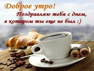 Доброе утро! Поздравляю тебя с днем, в котором ты еще не был:)