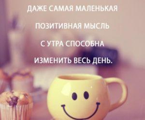 Даже самая маленькая позитивная мысль с утра способна изменить весь день.