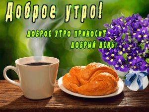 Доброе утро!Доброе утро приносит добрый день!