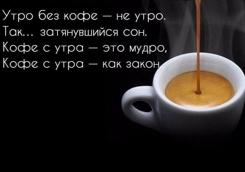 Утро без кофе - не утро. Так, затянувшийся сон. Кофе с утра - это мудро, кофе с утра - как закон.