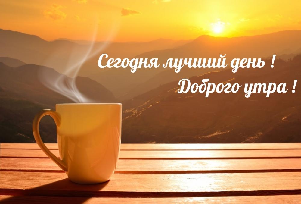 Сегодня лучший день! Доброго утра!